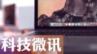 【科技微讯】MacBook Pro 评测(2015 13寸 Retina)