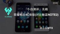 「小白测评」无稿 799荣耀畅玩4C体验(对比魅蓝NOTE2)