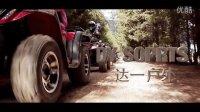 达一赛车户外运动俱乐部宣传片[车轮之上]2002-2015