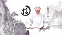 《2014净土大经科注-正体字幕版》(202)