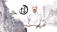 《2014净土大经科注-正体字幕版》(201)