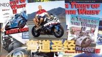 【弯道圣经】1080P 中文版 超清重制版 [The Cornering Bible] 美国摩托车纪录片
