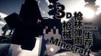 【悠然小天】★我的世界★枪林弹雨3D枪械MOD生存 ep.1 P90冲锋枪