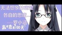 【京都青】 高考恋爱一百天-3 无法想象的痛楚