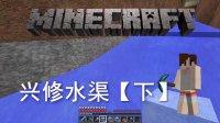 我的世界☆明月庄主☆[73]兴修水渠[下]Minecraft