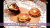 杨九九美食日记013 烤鸡腿汉堡 从做汉堡胚开始