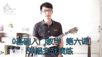 【小鱼吉他屋】ukulele 0基础入门 第六课 弹唱实战演练