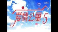 爱情公寓第5季第1集