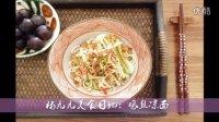 杨九九美食日记014 鸡丝凉面 酸辣味夏天就是要吃凉面