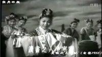 黄梅戏戏曲电影《天仙配》全剧(1955)严风英、王少舫
