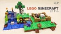 乐高 我的世界 21114 农场 LEGO Minecraft The Farm