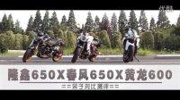 骑士网15年第14集:春风650 VS 黄龙600 VS 隆鑫650对比测评