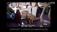 大导演02期:史蒂文·斯皮尔伯格 解密侏罗纪公园拍摄历程