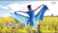 新歌速递《油菜花之恋》---龙飞&蒋婴---爱如昙花制作
