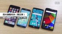 「科技美学」四大旗舰对决iPhone6+/S6edge/LG G4/Nexus6(第五季)