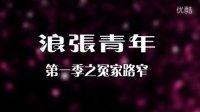 跆拳道黑带萌妹情挑浪张男-网络剧《浪张青年》第二集冤家路窄1080P