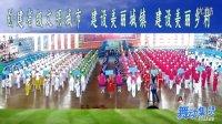 舞动龙江、舞动集贤,集贤县福利镇首届广场舞大赛胜利村健身操队表演