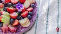 水果蛋糕 —— 食色记