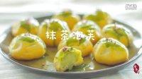 抹茶泡芙——食色记