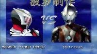 死斗!奥特曼vs三大假面骑士!