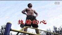 励志微电影《执着的心》——北方工大极限健身社2015.7