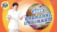 Mike隋最新模仿海清 一步洗个球