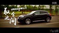 Y车评:取舍之间 试驾北京奔驰GLA