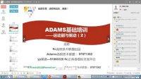 ADAMS从入门到提高【5】(高副与驱动)【ftc正青春】(ftc觅路制作)