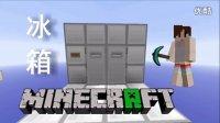 我的世界《明月庄主红石日记》红石家电——冰箱Minecraft