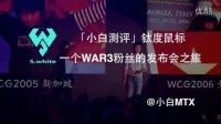 「小白测评」钛度鼠标 一个WAR3铁粉的上海发布会之旅