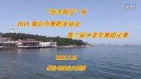 """""""恒丰银行"""" 杯 2015 烟台市舞蹈家协会 第三届中老年舞蹈比赛 2015.7.24"""