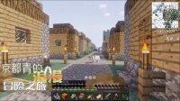 我的世界 Minecraft 京都青的模组生存-浪漫之旅2 战斗民族