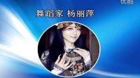 舞蹈家杨丽萍 57岁依然妩媚动人
