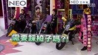 【不爱男人只爱重机】台湾摩托车综艺节目