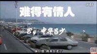 【难得有情人】周润发MV(中华吕少制作)
