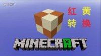 我的世界《明月庄主红石日记》红黄沙转换机Minecraft
