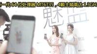 [30秒看发布会]新魅蓝2发布 高性价青年良品