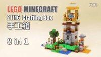 乐高 我的世界 21116 手工箱 LEGO Minecraft Crafting Box