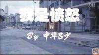 Beyond-我是愤怒(宣泄减压电影)MV
