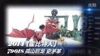 乐高LEGO★霍比特人「黑白评测」79018孤山巨龙
