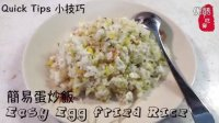 Quick Tips 小贴士 Easy Egg Fried Rice 简易蛋炒饭