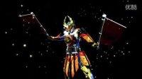 【专属咖啡】假面骑士斗骑大战Ⅱ第二章【铠武VSEternal】