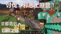 我的世界 Minecraft 京都青的模组生存-浪漫之旅5