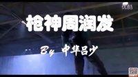 【枪神周润发】超级流畅MV (中华吕少制作)发哥枪法,酣畅淋漓!