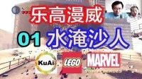 [酷爱]乐高漫威超级英雄01水淹沙人,钢铁侠+绿巨人+蜘蛛侠联手