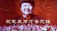 转载经典老视频:怀念毛主席,歌颂共产党!