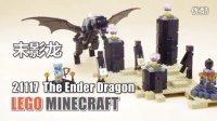 乐高 我的世界 21117 末影龙 LEGO Minecraft The Ender Dragon
