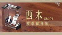 西木XM-01皮革削薄机 指南视频片段