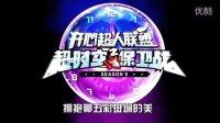 开心宝贝第九季-开心超人联盟之超时空保卫战 第01集 回到过去(上)