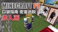 克里思【我的世界 Minecraft PE】口袋指南 012 密室逃脱 杀人画
